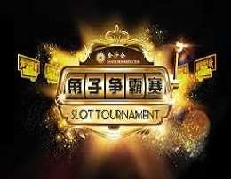 Why Slot Tournaments Are Interesting